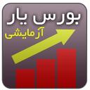 Bourse Yar Trial