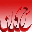 امام حسین (ع) در قرآن جلد اول