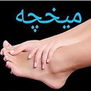 Treatment of foot corns