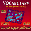 Vocabulary For High School Student