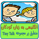 English for children 1