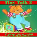 انگلیسی به زبان کودکان 3