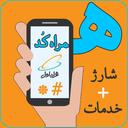 Hamrah Code