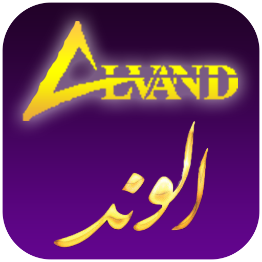 Alvand carpet