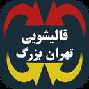 قالیشویی تهران بزرگ(تاج)