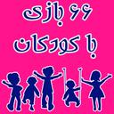 66 بازی با کودکان