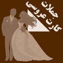 جملات کارت عروسی