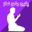 پکیج جامع نماز