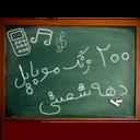 زنگ موبایل دهه 60
