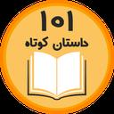 101 داستان کوتاه