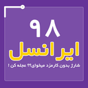 98 ایرانسل