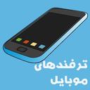 ترفندهای موبایل