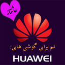 Love Themes for huawei