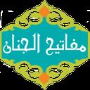 Mafatih Al Jinan Erfan