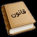 کتاب قانون 97