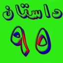 Dastans Tanz Norooz 95