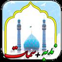 دعاهای امام زمان+ندبه-سمات(صوتی)