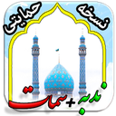 دعاهای امام زمان+ندبه و سمات (صوتی)