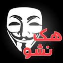 هک نشو