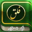 فلق (نخستین فرهنگ لغت3 زبانه قرآن)