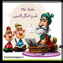 حکمت 250 ضرب المثل فارسی