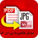 تبدیل عکس به pdf