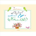 لغات قرآنی پایه سوم ابتدایی