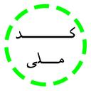 کد ملی