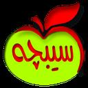 سیبچه(بانک جامع اطلاعات مشاغل)