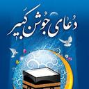 دعای جوشن کبیر با ترجمه(جدید)