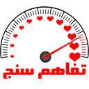 Tafahom sanj