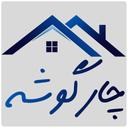 چارگوشه _نیازمندی آنلاین املاک کشور