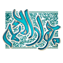 زندگی نامه کامل امام جواد (ع)