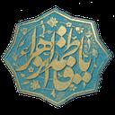 زندگی نامه کامل حضرت زهرا (س)