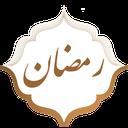 ماه رمضان|دعای سحر و افطار و..