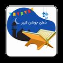 دعای جوشن کبیر(صوتی)
