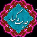 حدیث شریف کساء