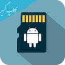 برنامه انتقال به کارت حافظه