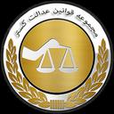 مجموعه قوانین عدالت گستر(پیشرفته)