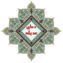 دعای عدیله+خواص