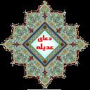Adil Prayer + Properties