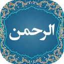 سوره الرحمن صوتی