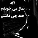 اگه نماز می خوندم همه چی داشتم