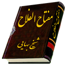 مفتاح الفلاح-ادعیه شیخ بهایی