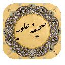 صحیفه علویه (دعاهای حضرت علی (ع))