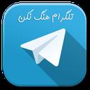 تلگرام هنگ نکن | با سرعت نور
