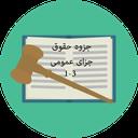 جزوه حقوق جزای عمومی 3-1