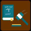 لایحه دفاعیه حقوقی و کیفری