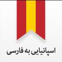 دیکشنری فارسی به اسپانیایی و برعکس