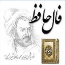 فال حافظ و استخاره+معنی{کامل}